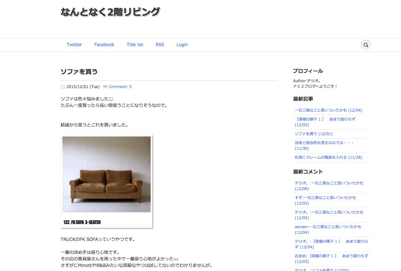ソファを買う